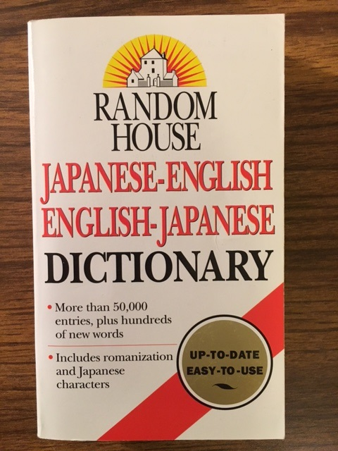 Jisho - What is a Japanese Dictionary