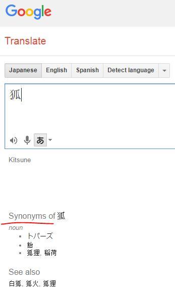 To google translate english japanese
