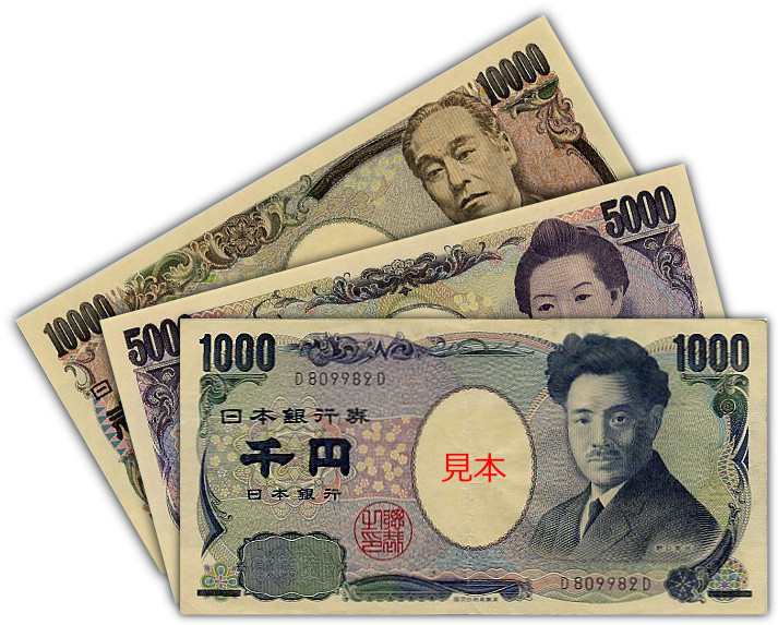 The Japanese Word For Cash
