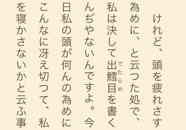 Learn Kanji in Context